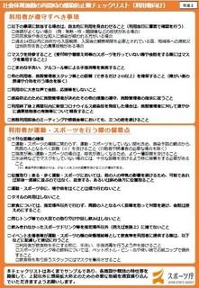 スポーツ施設利用者向けチェックリスト.jpg